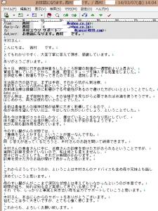膵臓がん・西村さん