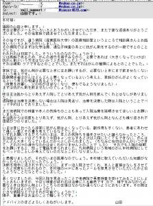 肺がん・山田さん