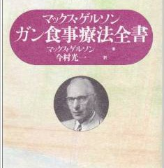 マックス・ゲルソン氏が提唱した「ゲルソン療法」
