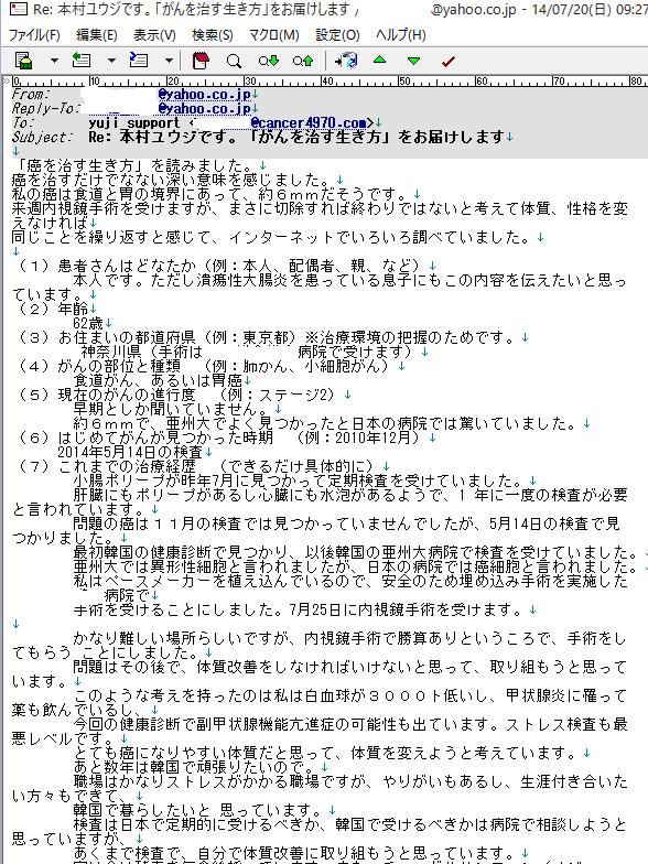 食道・胃接合部がん(早期)