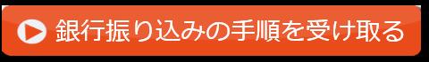 ginko-furikomi480-70-003