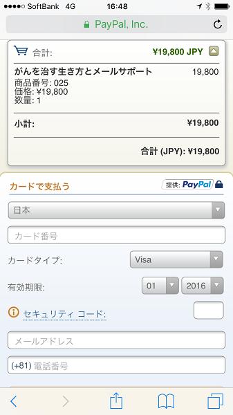 iphone-card