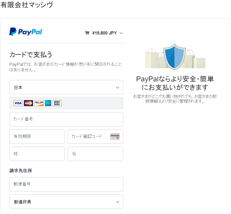 paypal-pc003