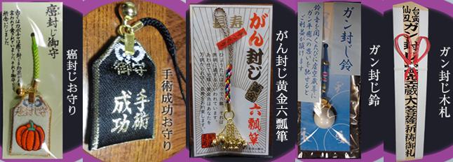 通販で買える仙台市大満寺の癌封じ守りと木札