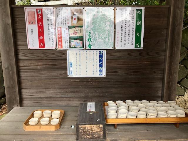 鎌倉宮「厄割り石」