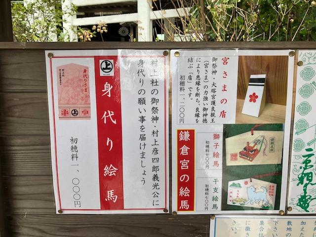 鎌倉宮身代わり絵馬