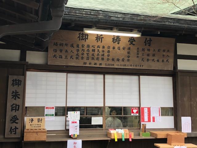 神奈川県鎌倉宮のご祈祷受付