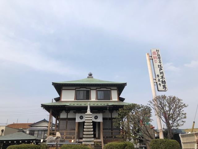東京都江戸川区 唐泉寺