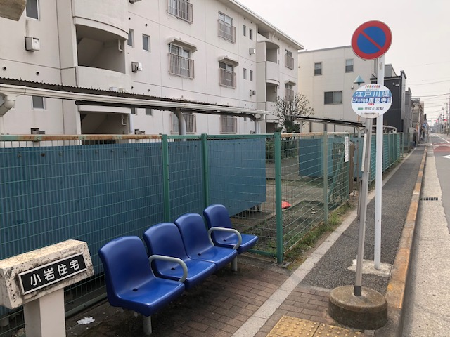 バス停「江戸川不動尊唐泉寺」