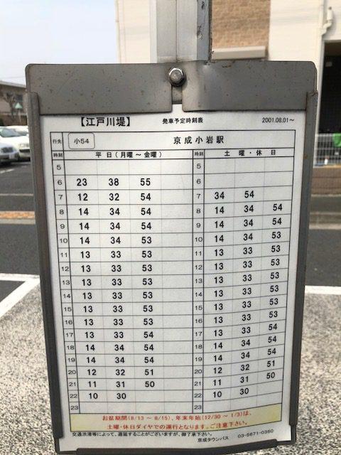 唐泉寺前バスの時刻表
