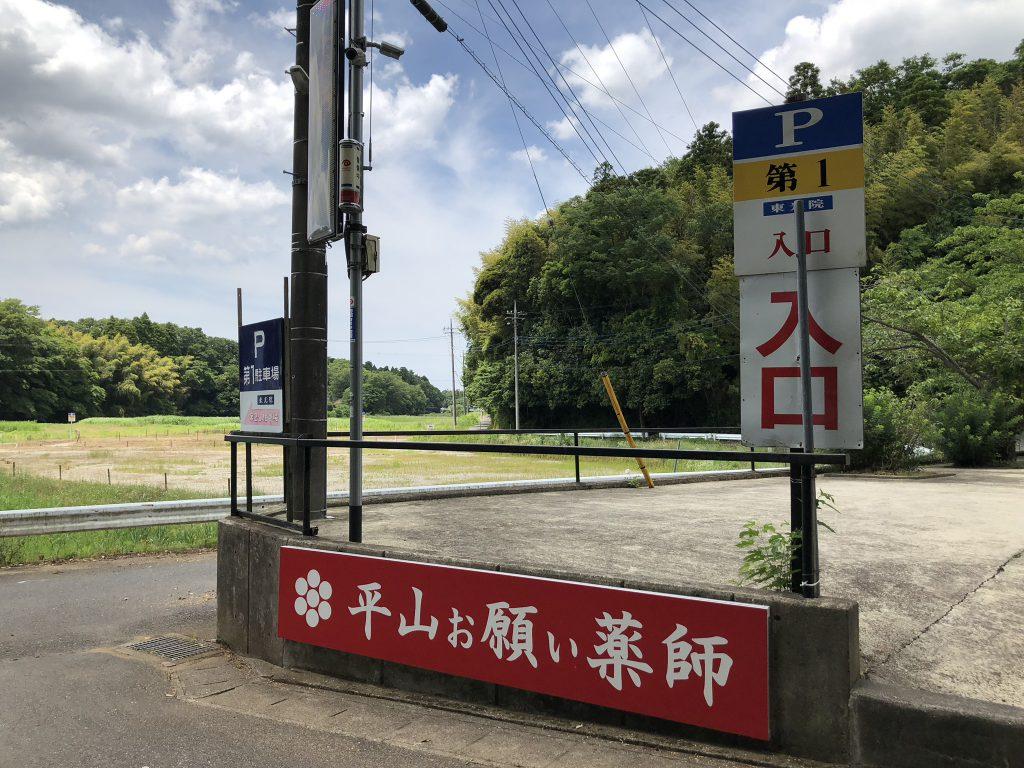 千葉県癌封じ東光院の駐車場