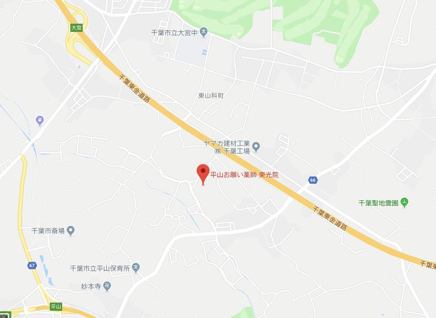 千葉癌封じ東光院の地図