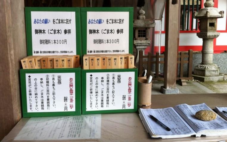 稗田野神社の護摩木