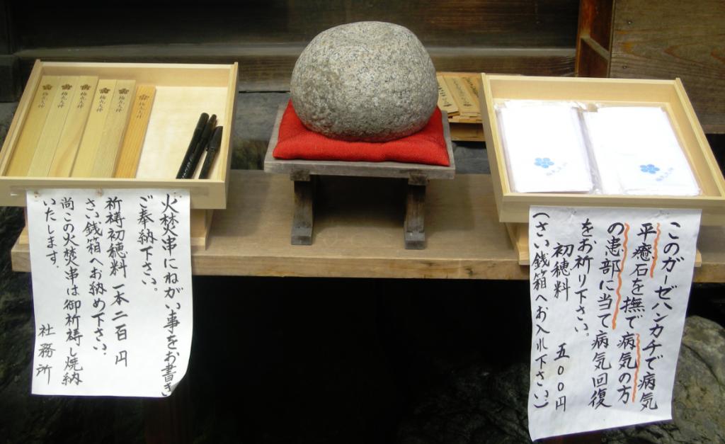 癌封じの石といわれる「病気平癒石」