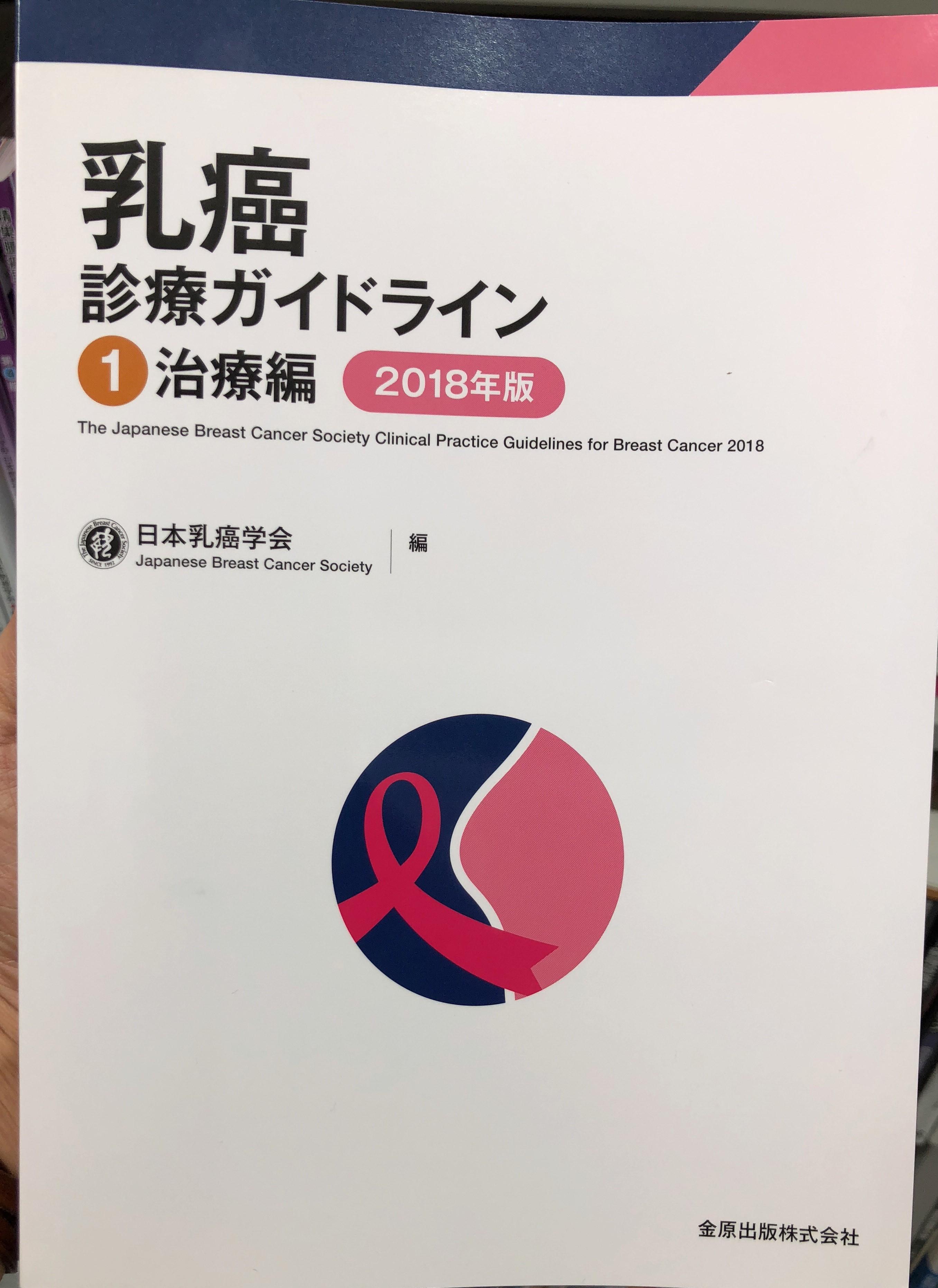 乳癌診療ガイドライン2018