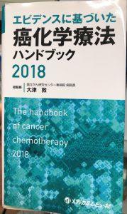エビデンスに基づいた癌化学療法ハンドブック2018