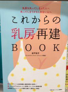 これからの乳房再建BOOK