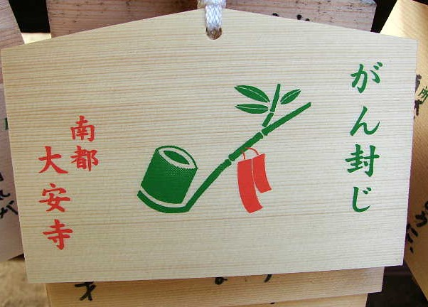奈良市大安寺のがん封じ絵馬