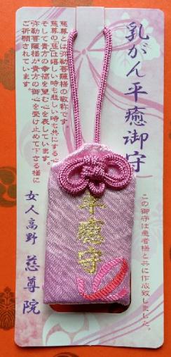 慈尊院の乳がん平癒のお守り