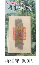 熊野大社いのちの再生守