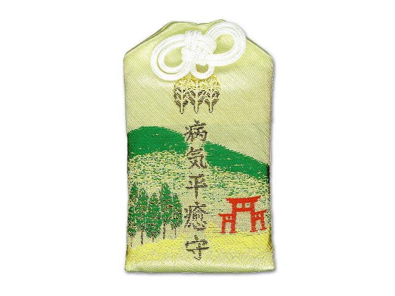 大神神社の病気平癒のお守り