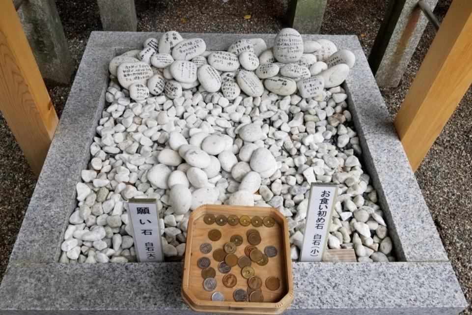 建部大社の願い石