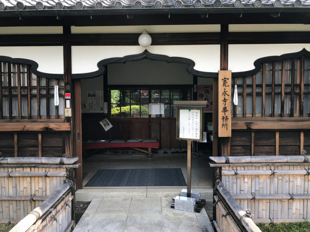 寛永寺の事務所