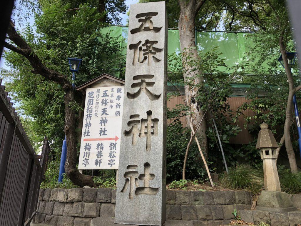 五条天神社の看板
