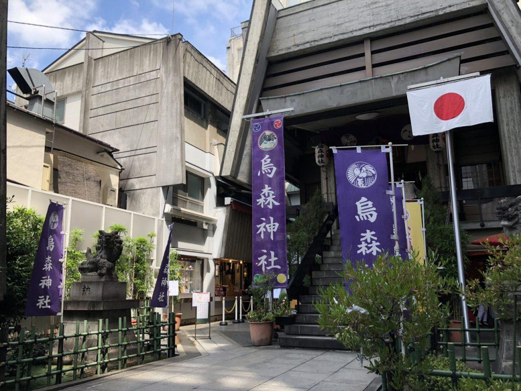 癌封じお守りがある東京新橋、烏森神社