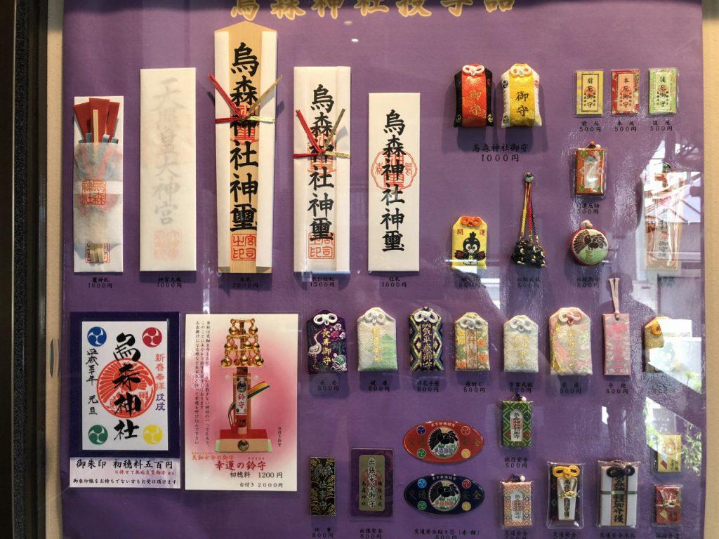 烏森神社の授与品
