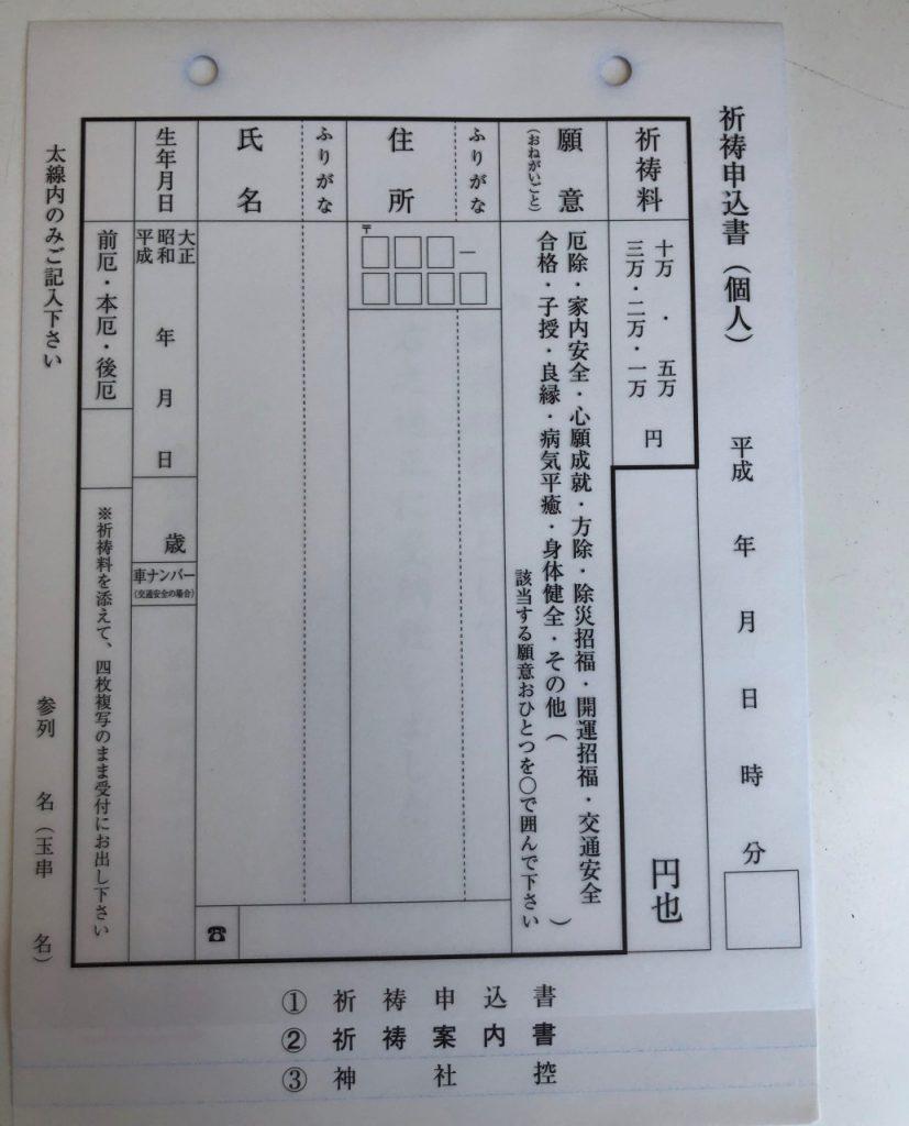 日枝神社の祈祷申込書