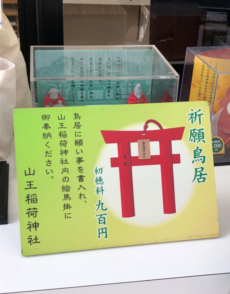 日枝神社の祈願鳥居