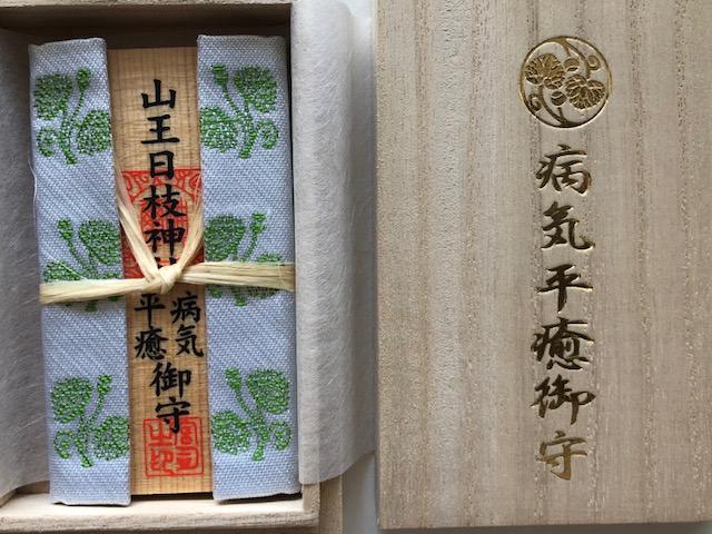 日枝神社の病気平癒お守り