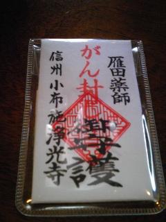 長野県浄光寺の癌封じお守り
