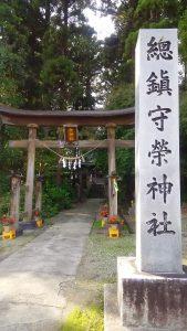 秋田県横手市 榮神社