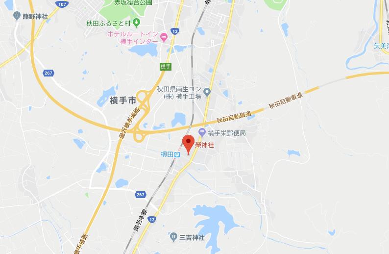 秋田県横手市 榮神社の地図