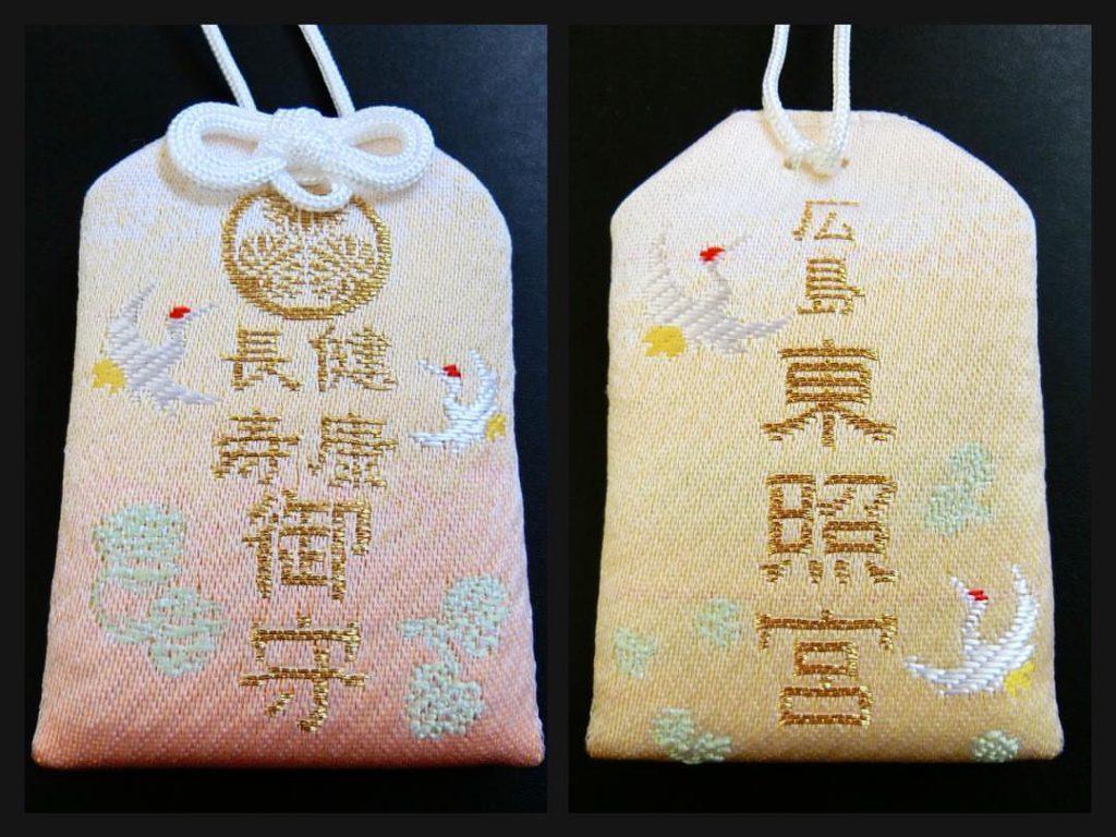 広島東照宮の病気平癒祈願と健康長寿守