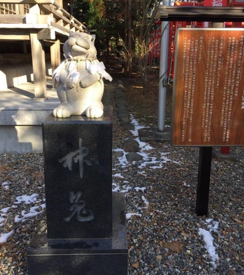 函館市湯島神社の神兎(なでうさぎ)