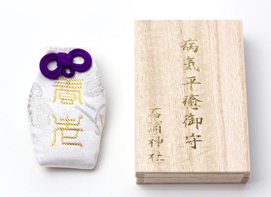 癌患者さんの贈答向けに。石浦神社の病気平癒お守り