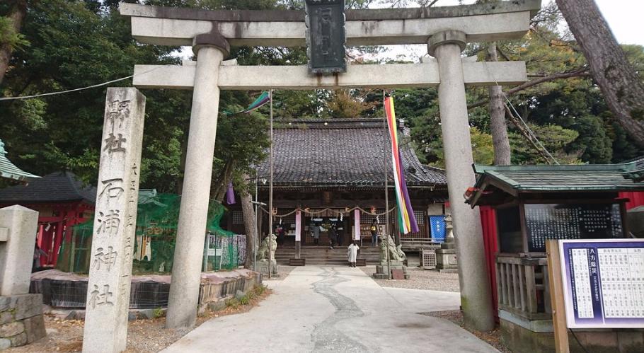 石川県で癌封じ・病気平癒神社