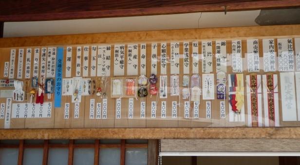 福井県敦賀市 気比神宮の病気平癒のお守り