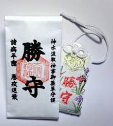 大神山神社(奥宮)の癌に勝つ、病気に勝つ病気平癒お守り
