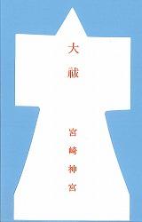 宮崎神宮の病気平癒祈願と大祓い